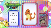 Pokémon Quiz XY041.png