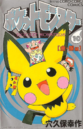 Pokémon Pocket Monsters JP volume 10.png