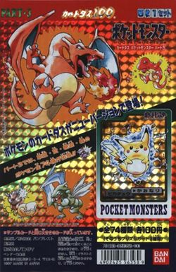 Manifesto pubblicitario in cartoncino delle Carddass Pokémon Parte 3 del 1997 della Bandai.jpg