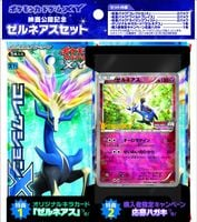Xerneas Movie Commemoration Set.jpg