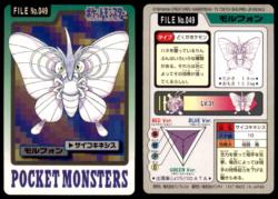 Carddass Pokémon Parte 3 File No.049 Venomoth Psichico Pocket Monsters Bandai (1997).png