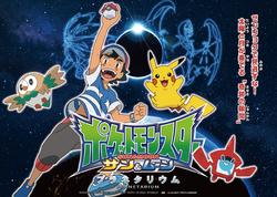 Pokémon Sun and Moon Planetarium art.png