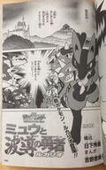 Seconda parte del manga (uscita 6)