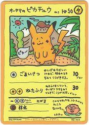 OoyamaPikachuVendingS3.jpg