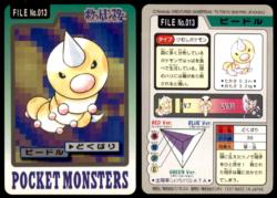 Carddass Pokémon Parte 3 File No.013 Weedle Velenospina Pocket Monsters Bandai (1997).png