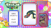 Pokémon Quiz SS037.png