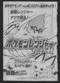 Pokémon Ranger Hero of Oblivia.png