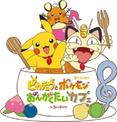 Pokémon Cafè Pikachu and Pokémon Music Cafè by SWEETS PARADISE Logo.png