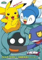 Pikachu the Movie
