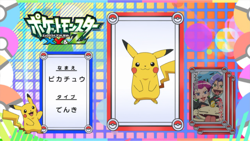 File:Pokémon Quiz XY123.png