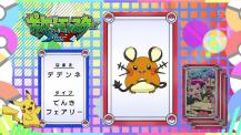 Pokémon Quiz XY056.png