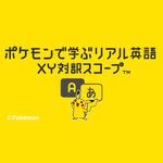 Learn Real English Through Pokémon logo.png