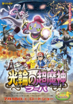 The Archdjinni of the Rings: Hoopa