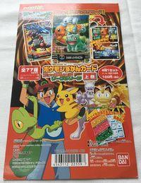 Manifesto pubblicitario in cartoncino delle Pokémon Advanced Generation Carte PokéDex Rosso Fuoco Verde Foglia Primo Volume del 2004 della Bandai (Manifesto 100 Yen).jpg