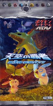 ADV 3 Booster Pack - front.jpg