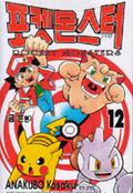 Pokémon Pocket Monsters KO volume 12.png