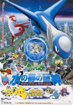 Guardian Gods of the City of Water: Latias and Latios