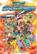Pokemon AG Pokemon Number Battle.png