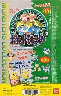 Manifesto pubblicitario in cartoncino delle Carddass Pokémon Verde Parte 1 del 1996 della Bandai (Manifesto 20 Yen).jpg