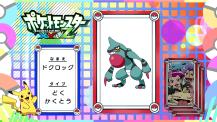 Pokémon Quiz XY102.png