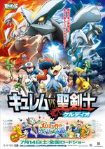 Kyurem VS the Sacred Swordsmen