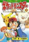 Pocket Monsters Film Comic volume 7.png