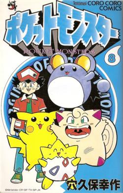 Pokémon Pocket Monsters JP volume 8.png