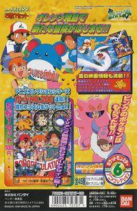 Manifesto pubblicitario in cartoncino delle Carddas Pokémon Anime Collezione Parte 6 Corsa alle Isole Orange del 1999 della Bandai.jpg