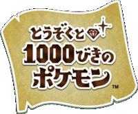 Touzoku to 1000 biki no Pokémon logo.png
