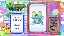 Pokémon Quiz XY002.png