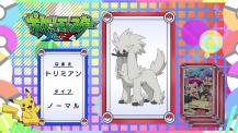 Pokémon Quiz XY008.png
