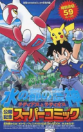 Guardian Gods of the City of Water Latias and Latios cover.png