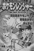 Pokemon Ranger -The 1st Mission- title page.png