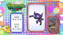 Pokémon Quiz XY091.png