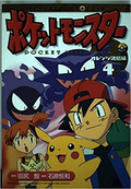 Pocket Monsters Film Comic OI 4.png